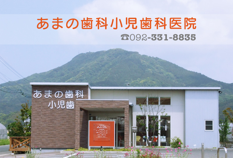 糸島市あまの歯科小児歯科><br>&nbsp;&nbsp;<font size=
