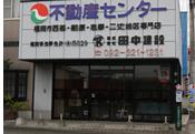 糸島市 不動産 田中建設