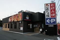 糸島市お好み焼き「道とん堀」><br>&nbsp;&nbsp;<font size=