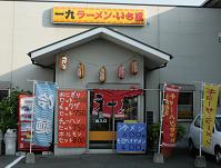糸島ラーメンいち里