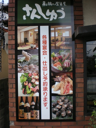 糸島市で美味しい刺身なら糸島市さんしゅう