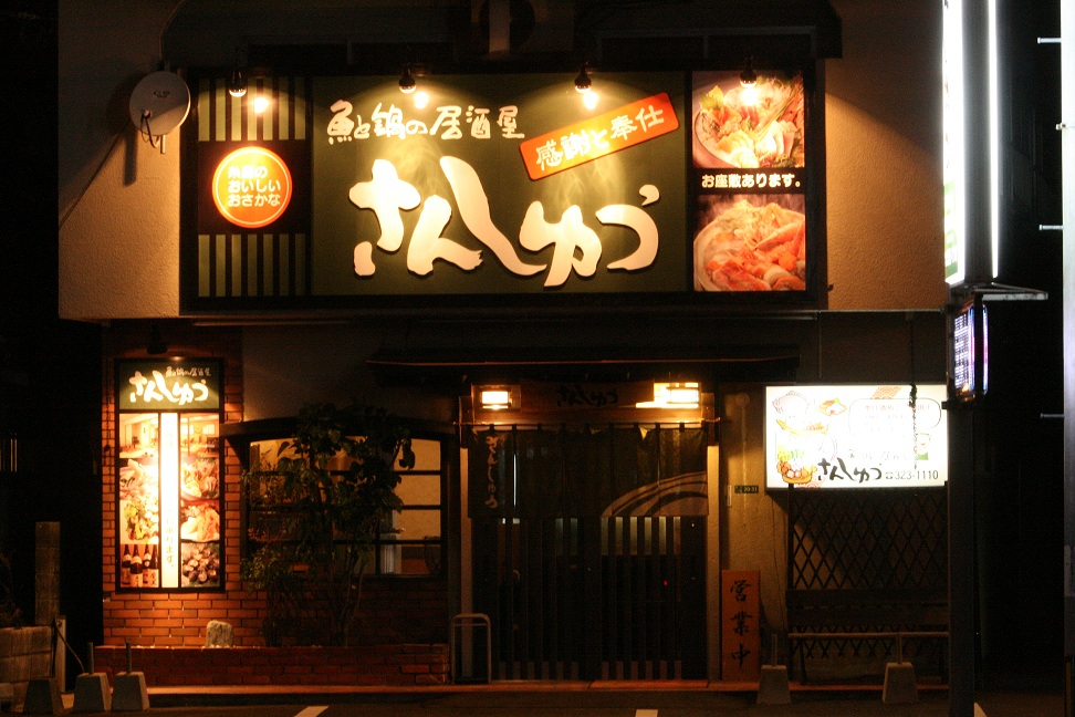 糸島市で美味しい刺身ならさんしゅう