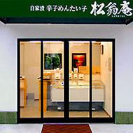 福岡市西区明太子の松翁庵